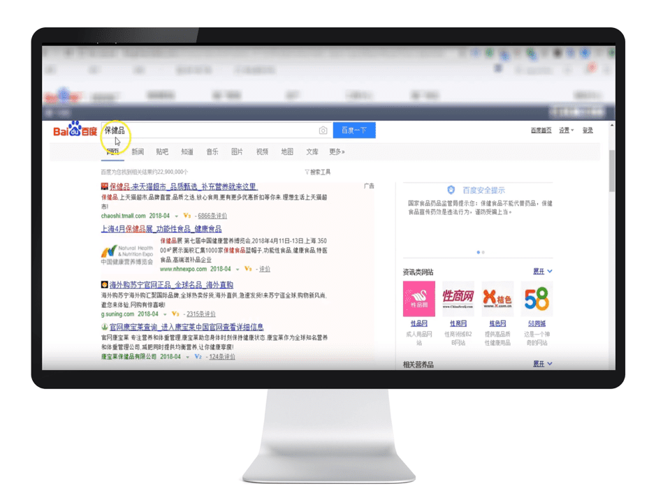 Baidu on a desktop