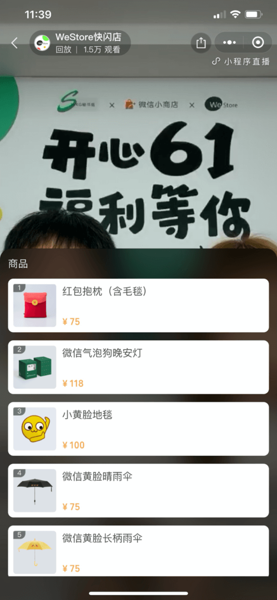 Chinese social commerce article - Figure 2 - Live shopping functionality on WeChat Mini Stores